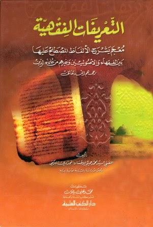التعريفات الفقهية معجم يشرح الألفاظ المصطلح عليها بين الفقهاء والأصوليين وغيرهم من العلماء - محمد البركتي