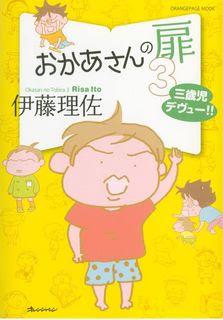 [伊藤理佐] おかあさんの扉 第01-03巻