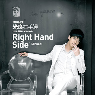Michael Guang Liang - Right Hand Side EP Album Michael%2BWong%2B-%2BRight%2BHand%2BSide%2BEP