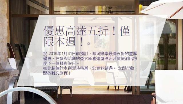 【限時半價】喜來登、W酒店、艾美、 威斯汀、St. Regis 瑞吉,日韓台泰等亞太酒店低至5折,只限6日。