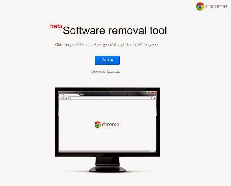 أداة مجانية من جوجل لإزالة البرامج والإضافات المزعجة علي جوجل كروم Software Removal Tool Chrome