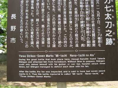Three Strikes information board