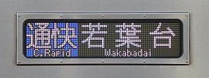 京王電鉄 通勤快速 若葉台行き8 9000系新LED