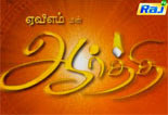 aarthi Aarthi – Raj TV Tamil Serial Online – Episode 101