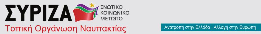 ΣΥΡΙΖΑ Ναυπακτίας