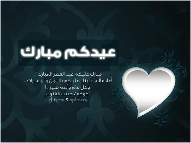 قصائد عن عيد الفطر المبارك 2014