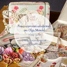 Конфетка от Olga Mendel