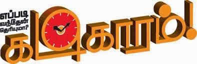கடிகாரத்தை போல இயங்கும் உடல் உறுப்புகள்!? - தேன்கூடு | தமிழ் பதிவுகள் திரட்டி | Tamil Blogs Aggregator