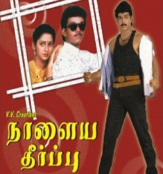 Watch Naalaya Theerpu (1992) Tamil Movie Online