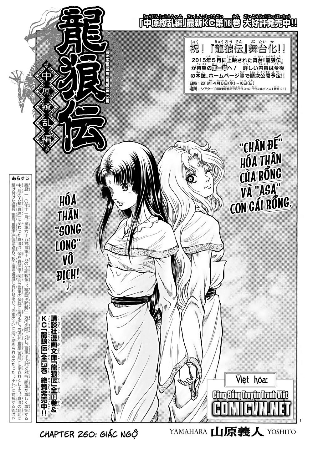 Chú bé rồng-Ryuuroden chap 260 Trang 1 - Mangak.info