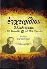 ΑΛΛΗΛΟΓΡΑΦΙΑ π. Ι. ΡΩΜΑΝΙΔΗ και Π. ΤΡΕΜΠΕΛΑ