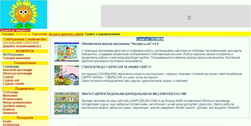 """Сайт """"Соняшник"""""""