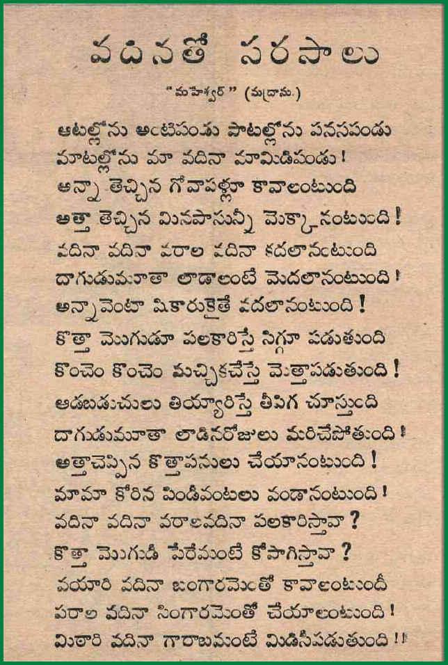 Vadina Telugu Please
