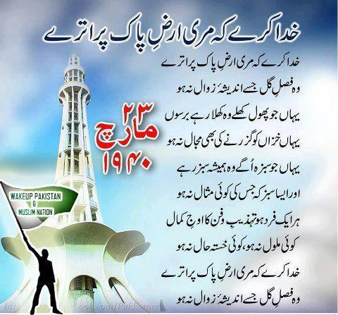 23rd march pakistan day essay 23 march 1940 pakistan day essay speech in urdu – sekho 23 march in pakistan history essay and speech which is also known as the lahore resolution is the day of.