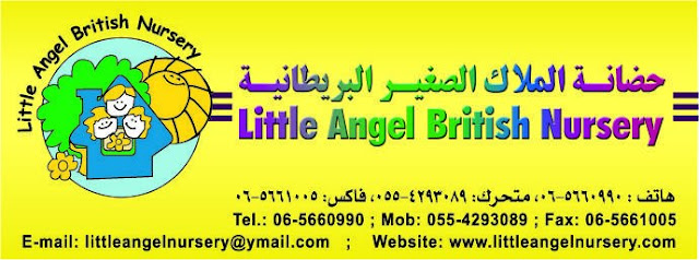 Little Angel British Nursery - Logo