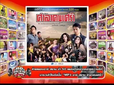 Download [Mp3]-[Hit Songs] 50 เพลงดังหลากหลายความรัก รวมไว้ใน อาร์สยาม ศาลาคนเศร้า @320kbps 4shared By Pleng-mun.com
