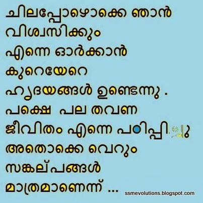 kerala quotes malayalam search results calendar 2015