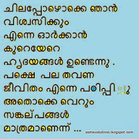 Malayalam Love Quotes Alluring Ssm Evolutions Malayalam Love Quotes