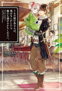 [Novel] うちの娘の為ならば、俺はもしかしたら魔王も倒せるかもしれない。 [Uchi no Musume no Tame Naraba, Ore wa Moshikashitara Mao mo Taoserukamo Shirenai.], manga, download, free