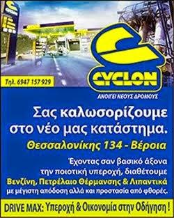 ΝΕΟ ΠΡΑΤΗΡΙΟ ΥΓΡΩΝ ΚΑΥΣΙΜΩΝ