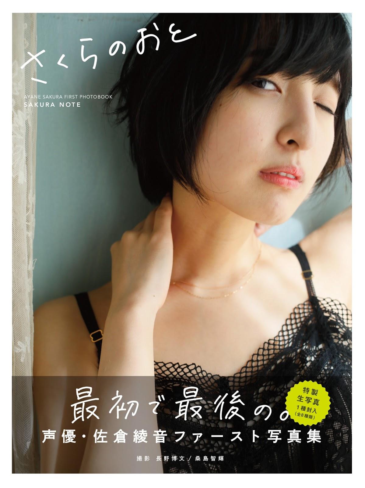 佐倉綾音の画像 p1_13