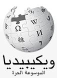 http://ar.wikipedia.org/wiki/%D9%8A%D9%88%D9%86%D8%A7%D8%B3_%D8%B3%D9%88%D9%84%D9%83