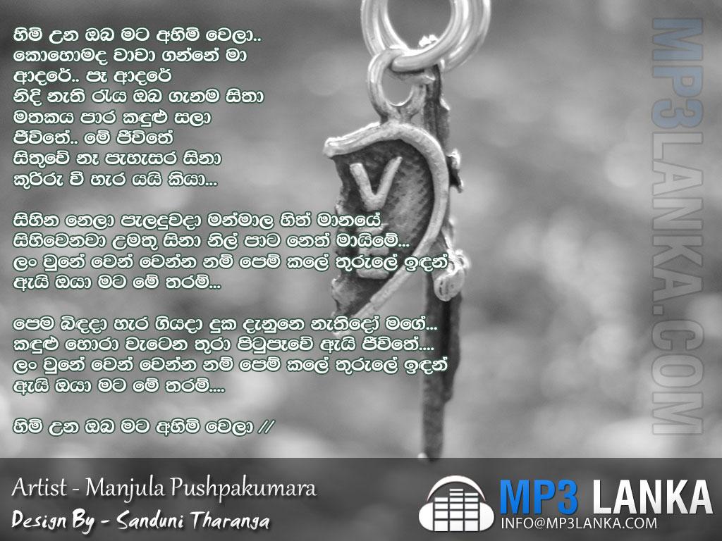 Himi Unu Oba Mata - Manjula Pushpakumara