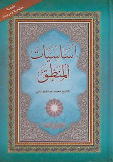 تحميل كتاب أساسيات المنطق - الشيخ محمد صنقور علي
