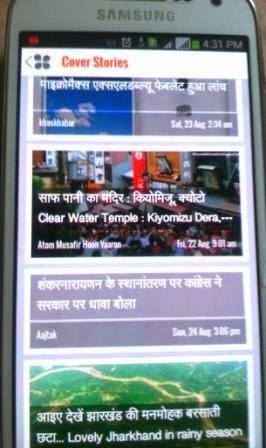 अब मुसाफ़िर हूँ यारों की फीड लोकप्रिय मोबाइल ऐप्लीकेशन Newshunt पर भी