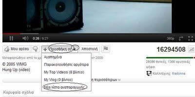 Προσθήκη βίντεο σε λίστα αναπαραγωγής Youtube