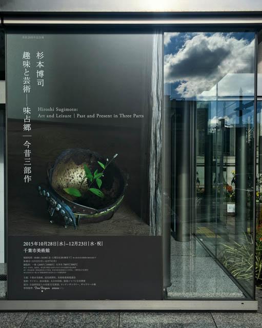 杉本博司 趣味と芸術-味占郷 / 今昔三部作