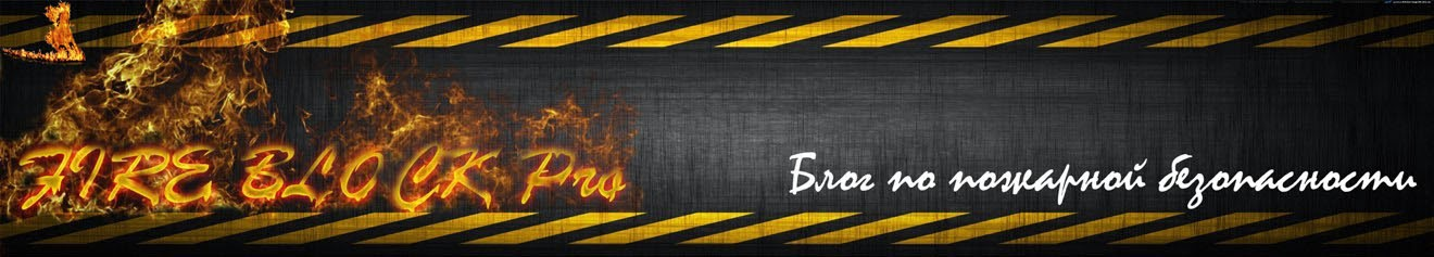 FIRE BLOCK Pro