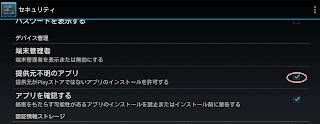 Android AdblockPlus 設定方法 2