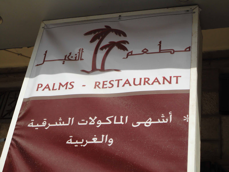Palestina: Restaurante árabe