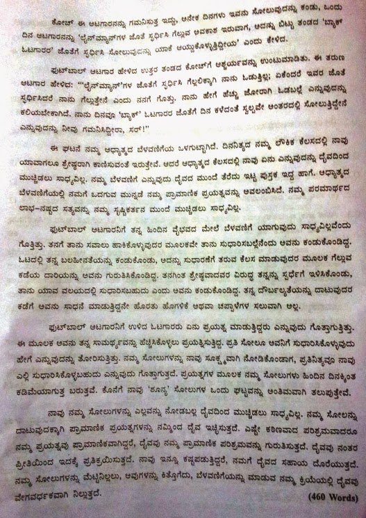 Written an essay help kannada language in national integration