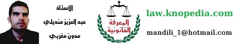 المعرفة القانونية