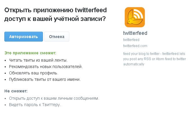 Авторизация twitterfeed