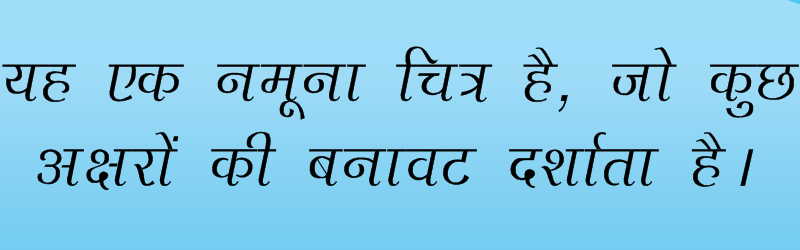 Agra Hindi font