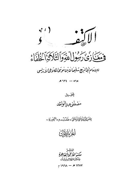 الاكتفاء في مغازي رسول الله والثلاثة الخلفاء - للإمام الكلاعي pdf