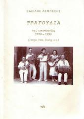 Βασίλης Λεμπέσης - Τραγούδια της εικοσαετίας 1930-1950