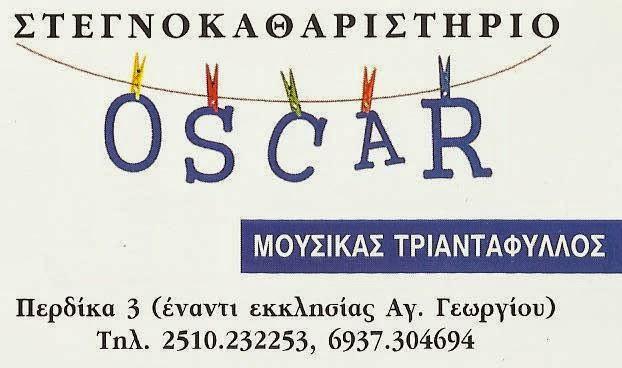 ΣΤΕΓΝΟΚΑΘΑΡΙΣΤΗΡΙΟ OSCAR
