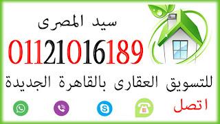 عقارات للبيع او للايجار بالتجمع الخامس القاهرة الجديدة سيد المصرى للتسويق العقارى