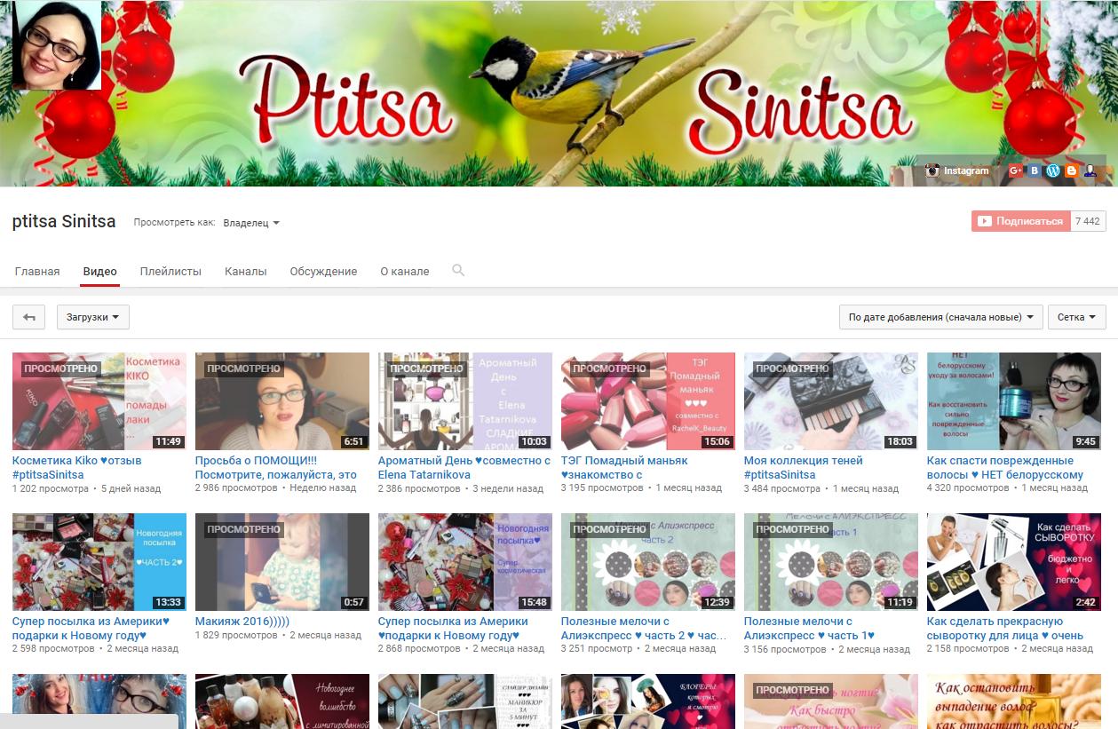 Я на You Tube