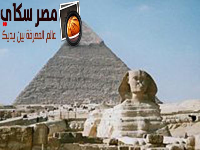 أهم عناصر الحكم فى مصر الفرعونية والإدارة المركزية