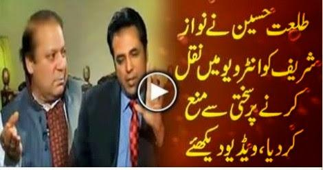 Leaked Video Talat Hussain Interviewing Nawaz Sharif