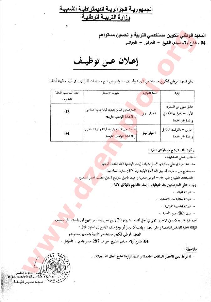 إعلان توظيف في المعهد الوطني لتكوين مستخدمي التربية وتحسين مستواهم الحراش الجزائر ماي 2014 Alger+3