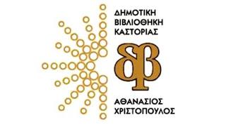 Οι καλοκαιρινές εκδηλώσεις της Δημοτικής Βιβλιοθήκης Καστοριάς – Αναλυτικό πρόγραμμα 28 εκδηλώσεων