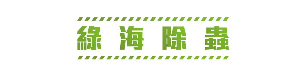 【綠海除蟲】-台南專業除蟲消毒-白蟻-蟑螂-跳蚤-螞蟻-老鼠-蛀蟲-消毒除蟲公司