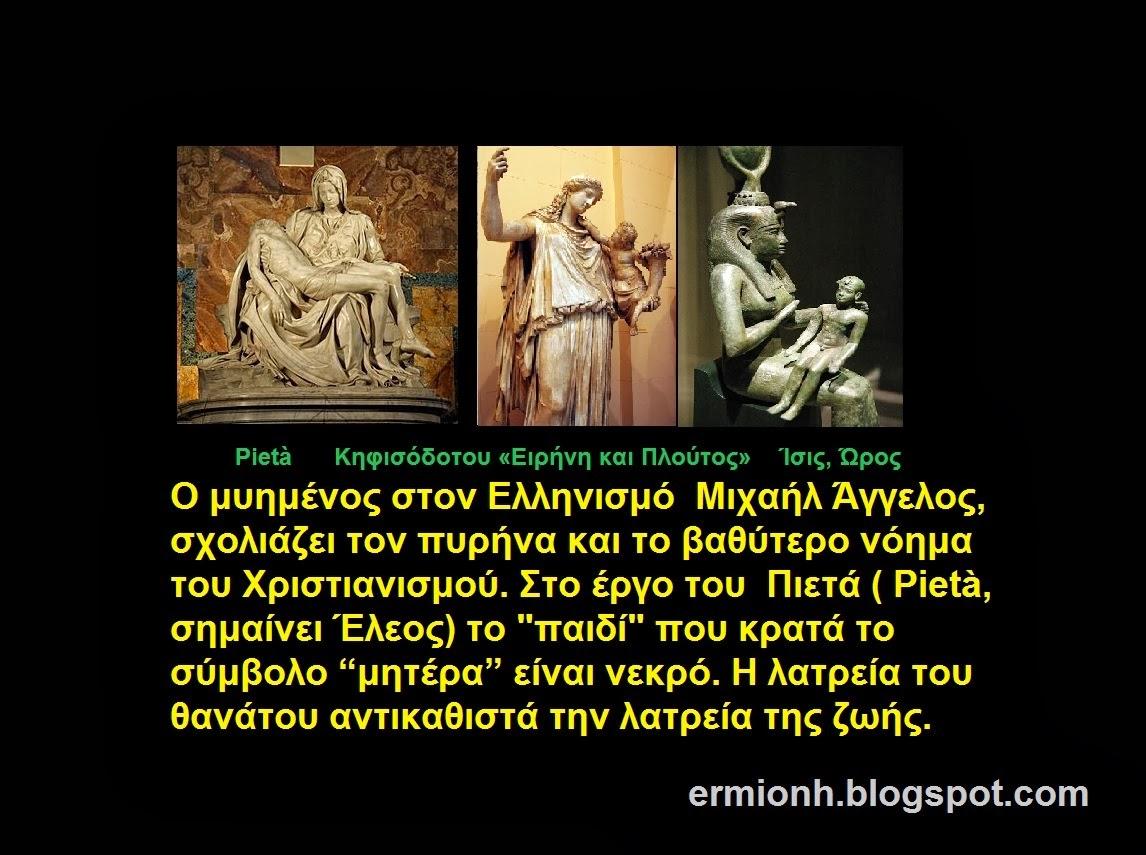 O Μιχαήλ Άγγελος και το νεκρό παιδί.