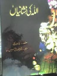Allah ki nishaniyaan By Harun Yahya